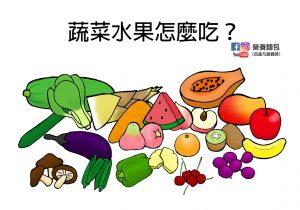 一份水果有多少?一份蔬菜有多少?每天要吃多少蔬果?讓營養師來告訴你!