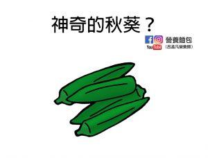 秋葵水可以降血糖?秋葵真的有這麼神奇嗎?讓營養師來告訴你。