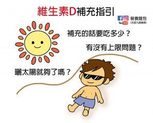 維生素D曬太陽就夠了嗎?補充的話有沒有上限問題?營養師整理文獻告訴你。