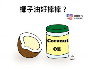 椰子油好棒棒?椰子油真的可以預防失智、有助於減重嗎?營養師整理文獻分析給你看。
