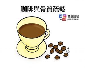 喝咖啡會導致骨質疏鬆嗎?每天可以喝多少咖啡?讓營養師來替你解惑!