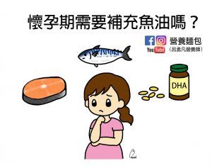 懷孕期需要補充魚油(DHA)嗎?需要擔心汞中毒嗎?讓營養師來告訴妳。