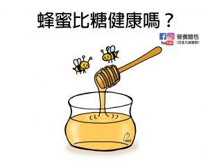 喝含糖飲料不行,改成加蜂蜜就比較健康嗎?蜂蜜不是糖嗎?讓營養師來解答。