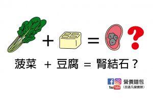 菠菜配豆腐會導致腎結石?這麼古老的迷思你還在相信嗎?營養師破解給你看。