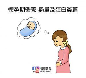 懷孕期要攝取多少熱量及蛋白質?讓營養師來告訴你!