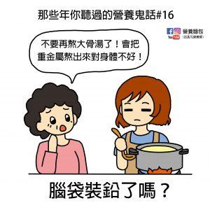 那些年你聽過的營養鬼話#16:大骨湯含鉛不要喝!?喝了會重金屬中毒?營養師來破解!