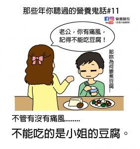 那些年你聽過的營養鬼話#11:痛風的人真的不能吃豆腐嗎!?營養師來破解!