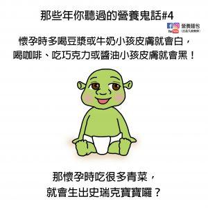 那些年你聽過的營養鬼話#4:懷孕時多喝牛奶寶寶皮膚就會白!?營養師來破解!