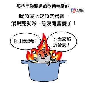 那些年你聽過的營養鬼話#7:魚湯好營養,煮湯的魚肉沒有營養了!?營養師來破解