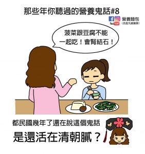 那些年你聽過的營養鬼話#8:菠菜跟豆腐一起吃會產生腎結石?營養師來破解!