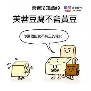 營養冷知識#9:芙蓉豆腐居然不含黃豆!?芙蓉豆腐也不等同於雞蛋豆腐!營養師解析給你看。