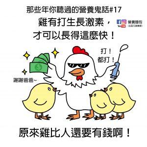 那些年你聽過的營養鬼話#17:雞有打生長激素,吃了會性早熟?營養師來破解!