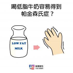 喝低脂牛奶容易得到帕金森氏症?牛奶與帕金森氏症的相關性是什麼?營養師分析文獻給你看。
