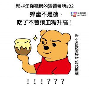 那些年你聽過的營養鬼話#22:蜂蜜不是糖,吃了不會讓血糖升高?營養師來破解!