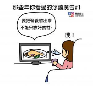 那些年你看過的浮誇廣告#1:用特殊的萬用鍋熬出來的湯特別營養,真的嗎?營養師來解析。